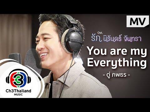 You are my Everything Ost.รัก นิรันดร์ จันทรา - ตู่ ภพธร…