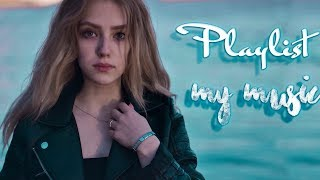 ТРЕНДЫ В МУЗЫКЕ // МОЙ ПЛЕЙЛИСТ 2018 ♡ MY PLAYLIST//МОЯ ЛЮБИМАЯ МУЗЫКА ♡