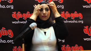 """وشوشة   خبيرة التجميل هدير محمد تشرح خطوات عمل """"الكونتورينج""""  Washwasha"""