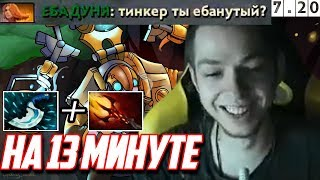 УБИЙЦА НУБОВ В СОЛО ДУШИТ НА ТИНКЕРЕ / ДАГОН И БЛИНК НА 13 МИНУТЕ! / YBICANOOOOBOV STREAMS #49