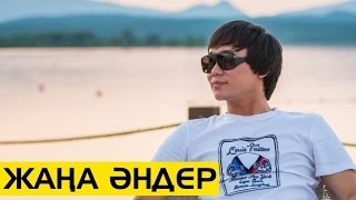 Кайрат Нуртас - Уакыт   Жаңа Әндер   Новые Песни 2017