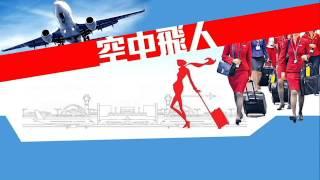 空中飛人試聽版 第5季第8集 台籍空姐來港光陰怎麼過