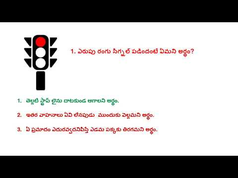 డ్రైవింగ్ లెర్నింగ్ లైసెన్స్ ప్రశ్నలు సమాధానాలు | Telugu learning license test questions and answers