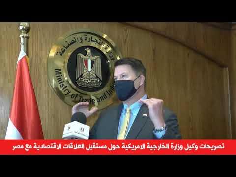 مباحثات مصرية أمريكية لتعزيز التعاون الإقتصادى المشترك بين البلدين
