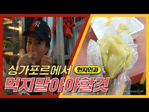 [영훈TV] 싱가포르 친구들이 사준거라 미안해서 억지로라도 먹었어요...;;
