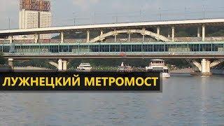 Энциклопедия Метро. Лужнецкий метромост