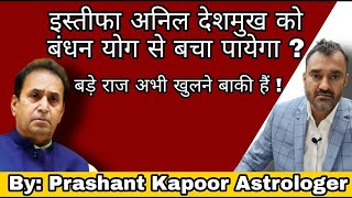 Major secrets of Anil Deshmukh still to uncover! Will resignation save him from imprisonment?
