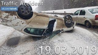 Подборка аварии ДТП на видеорегистратор за 19.03.2019 год