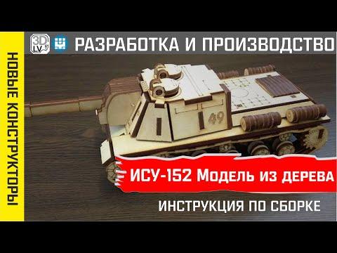 ИСУ-152 (Объект 241) этапы сборки модели