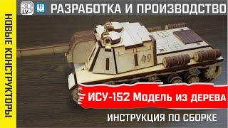 ИСУ-152 СССР Моменты сборки модели из дерева 300мм