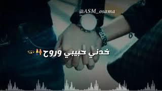اغاني حصرية ايدك بأيدي خدني حبيبي وروح ???????????????? تحميل MP3