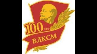 Суровикинский район готовится к юбилею ВЛКСМ