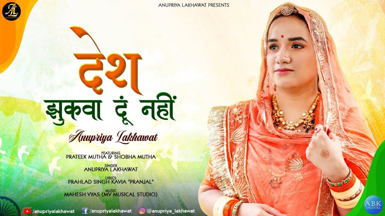 Desh Jhukhva Du Nahi - Anupriya Lakhawat Lyrics