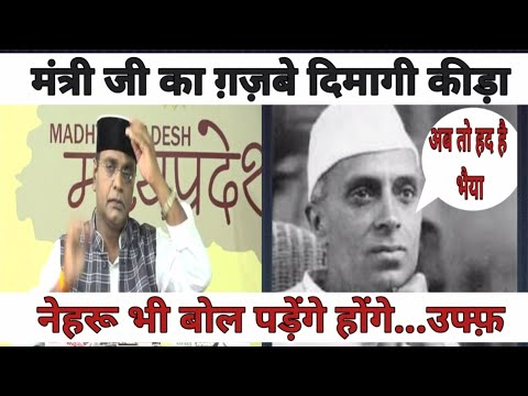Mantri jee ka deemag keeda.Nehru bhi bol padenge honge...uff