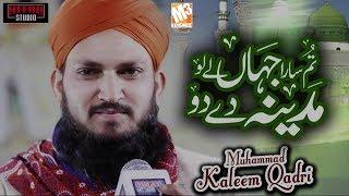 New Naat 2019 | Sara Jahan Lelo | Muhammad Kaleem Qadri I New Kalaam 2019