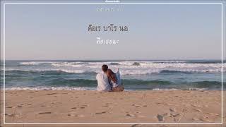[THAISUB] Standing Egg(스탠딩 에그) -  A Song Only I Wanna Know(나만 알고 싶은 노래) #เด็กผมสามเส้น