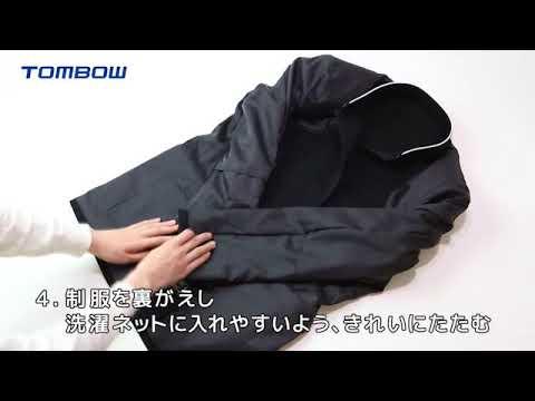 トンボ学生服【How -to動画】:家庭での洗濯のしかた(男子学生服編)