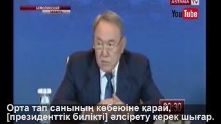 """Назарбаев """"бетбұрысы"""""""