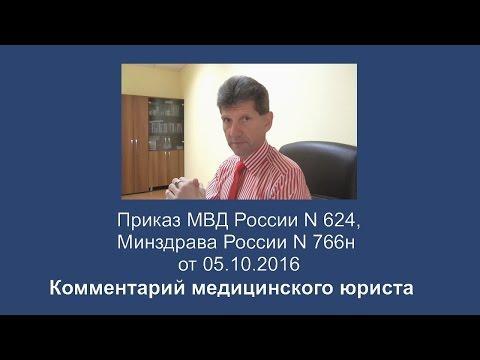 Приказ МВД России N 624, Минздрава России N 766н от 05.10.2016
