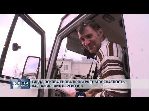 Новости Псков 19.02.2020 / ГИБДД Пскова снова проверяет безопасность пассажирских перевозок