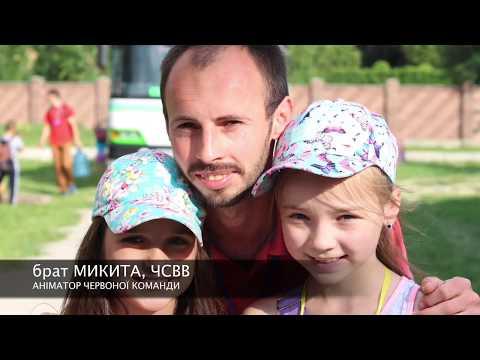Літній християнський табір «Веселі канікули з Богом 2018»