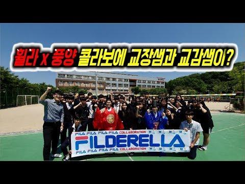휠라x풍양중 3학년 8반의 휠데렐라(교장샘, 교감샘 출연!)