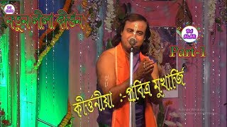 Pabitra Mukherjee Kirtan  প্রবিত্র মুখার্জি  Part 1