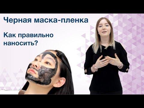 Как работает BLACK MASK или что такое черная маска-пленка.