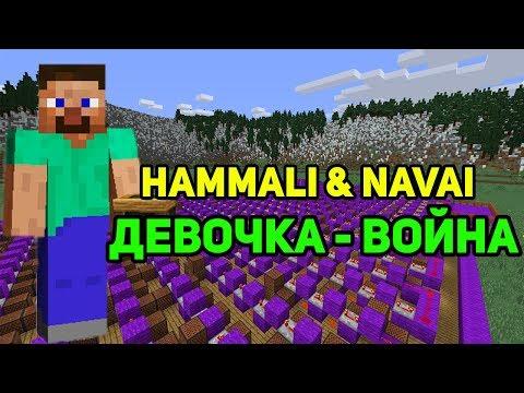 Minecraft музыка - Девочка-война (HammAli & Navai) | НОТНЫЙ БЛОК