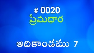 Genesis ఆదికాండము - 8 (#0021) Telugu Bible Study
