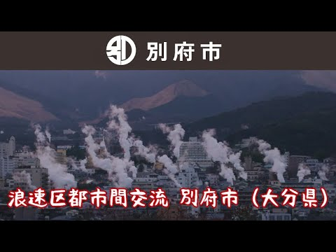 浪速区都市間交流 別府市(べっぷし)【大分県】