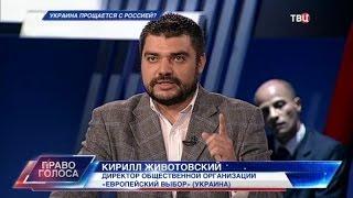 Украина прощается с Россией? Право голоса