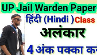 Jail Warder Previous Paper/jail warder previous question paper/UP Jail Warder Exam Date 2019