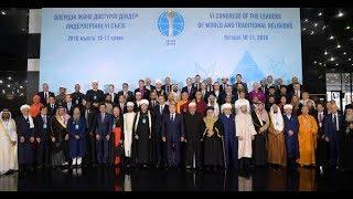 В Астане завершился первый день работы Съезда лидеров мировых религий