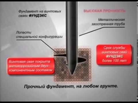 Винтовые сваи для торфяных грунтов. Екатеринбург