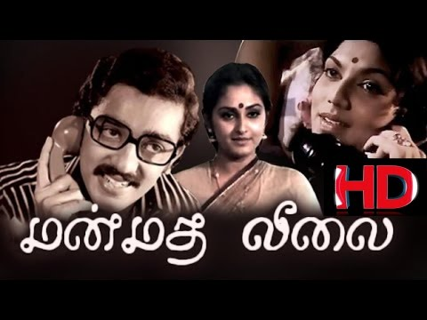 Manmadha Leelai - Tamil Super Hi Classic Movie |  Kamal Haasan Tamil Full Movies