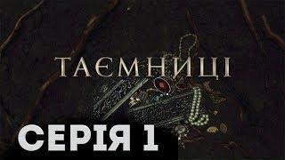 Тайны (Серия 1)
