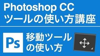 Photoshop 無料講座 移動ツールの使い方とショートカットキー
