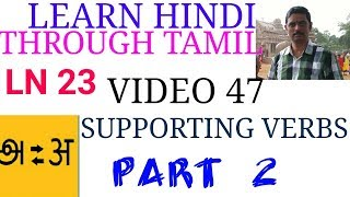 SPOKEN HINDI-LEARN HINDI THROUGH TAMIL-CONJUNCTIONS-PART1
