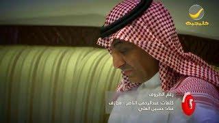 """تحميل و مشاهدة الشاعر مجازف يتحدث عن علاقته بالفنان حسين العلي وأغنية """"رغم الظروف"""" MP3"""