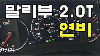 [오토프레스] 2021 쉐보레 더 뉴 말리부 2.0 터보 정속 주행 연비 4K(2021 Chevrolet Malibu 2.0 Turbo Fuel Economy)