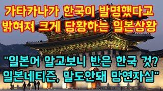"""가타카나가 한국이 발명했다고 밝혀져 크게 당황하는 일본상황 """"일본어 알고보니 반은 한국것? 일본네티즌, 말도안돼 망연자실"""""""