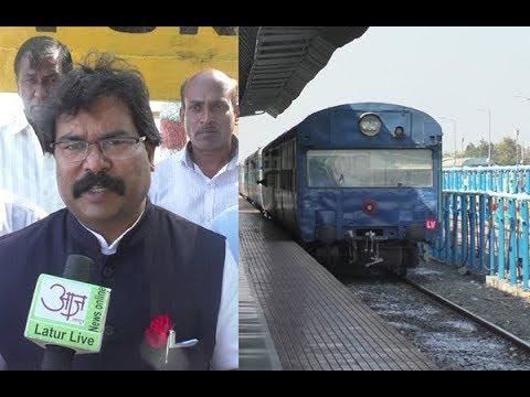 लातूर-मुंबई नवी रेल्वे लवकरच सुरु होणार