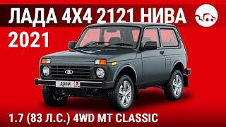 Лада 4x4 2121 Нива 2021 1.7 (83 л.с.) 4WD MT Classic - видеообзор