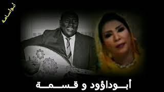 اغاني طرب MP3 عبد الـعزيز محـمد داؤود ،، ومـطربة الـدلوكة .. قِـسمة .. في تسجيل نادر جداً جداً . تحميل MP3