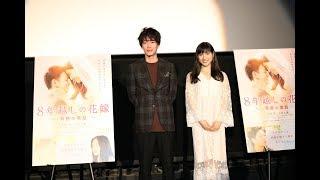 佐藤健、土屋太鳳『8年越しの花嫁奇跡の物語』舞台挨拶REPORT