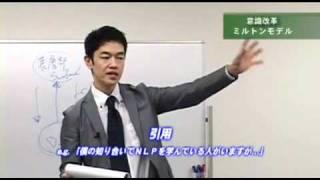 人を動かす会話術「ミルトン・モデル」とは? - YouTube