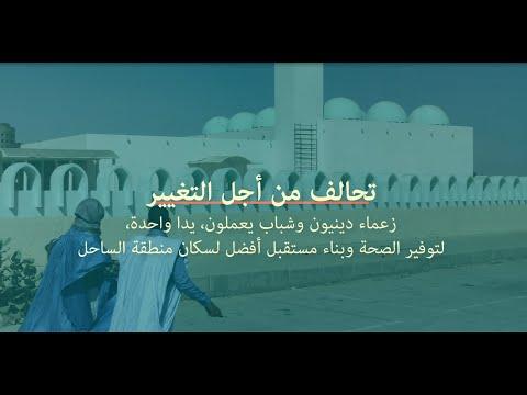 Sahel ENGAGE (Arabic) Video thumbnail