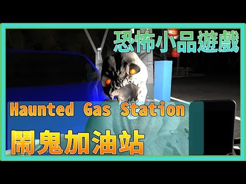 【翔龍實況】Haunted Gas Station 鬧鬼加油站➽屍速加油站