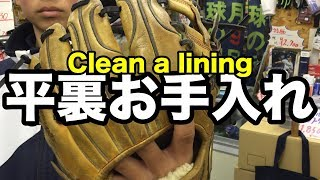 平裏お手入れ Clean the lining of a glove #1866